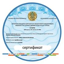 Certificate_1_KZ