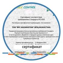 Certificate_3_KZ
